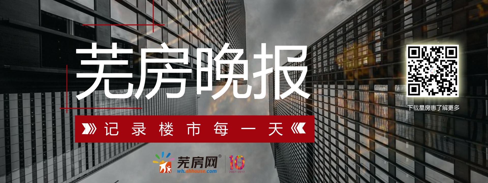 11.20芜房晚报:上周芜湖商品房备案906套环升24.79%