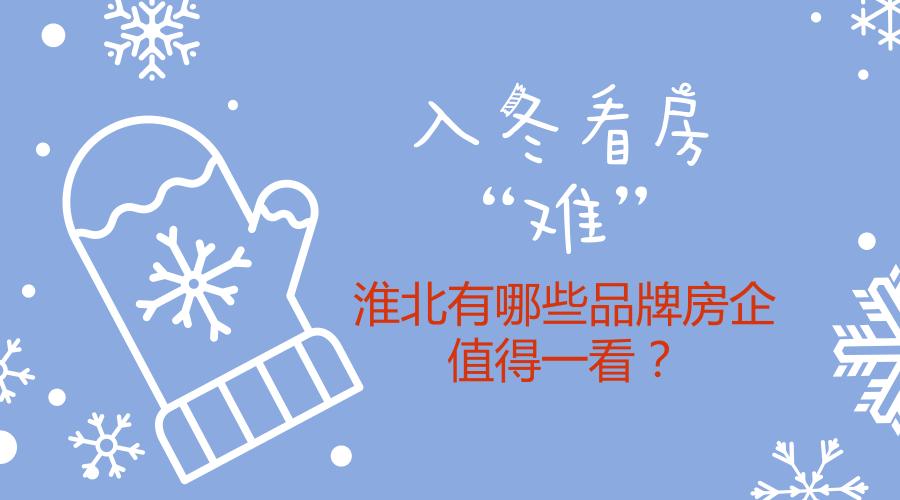 """入冬看房""""难"""" 淮北现有哪些品牌房企值得一看?"""
