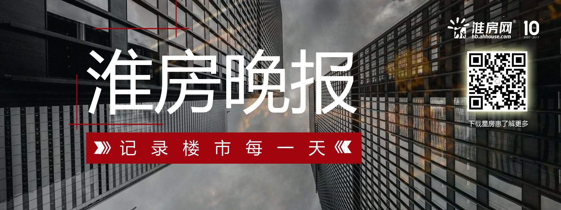 """淮房网11月21日晚报 入冬看房""""难"""" 淮北现有哪些品牌房企值得一看?"""