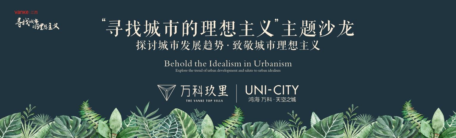 """直播:南天空北玖里 """"寻找城市的理想主义""""主题沙龙"""