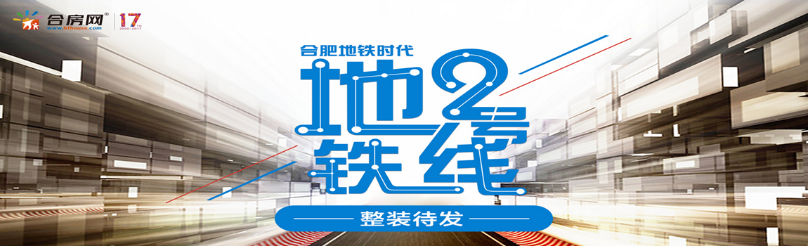 实录:合肥地铁2号线试乘日!地铁速度,合肥高度!