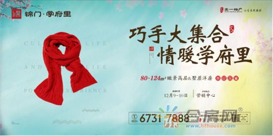 20171206学府里暖冬系列围巾制作体验软文244.png