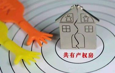 北京试点首个共有产权养老房 均价4.5万/平方米