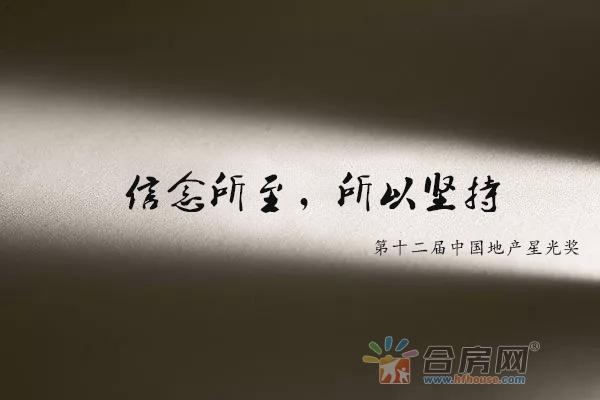 第十二届中国地产星光奖