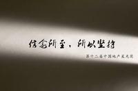 第十二届中国地产星光奖:信念所致 所以坚持