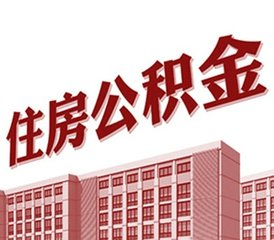 福建省明确不得拒绝购房人选择住房公积金贷款
