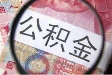 江西省住房公积金下月初暂停办理 明年1月8日恢复