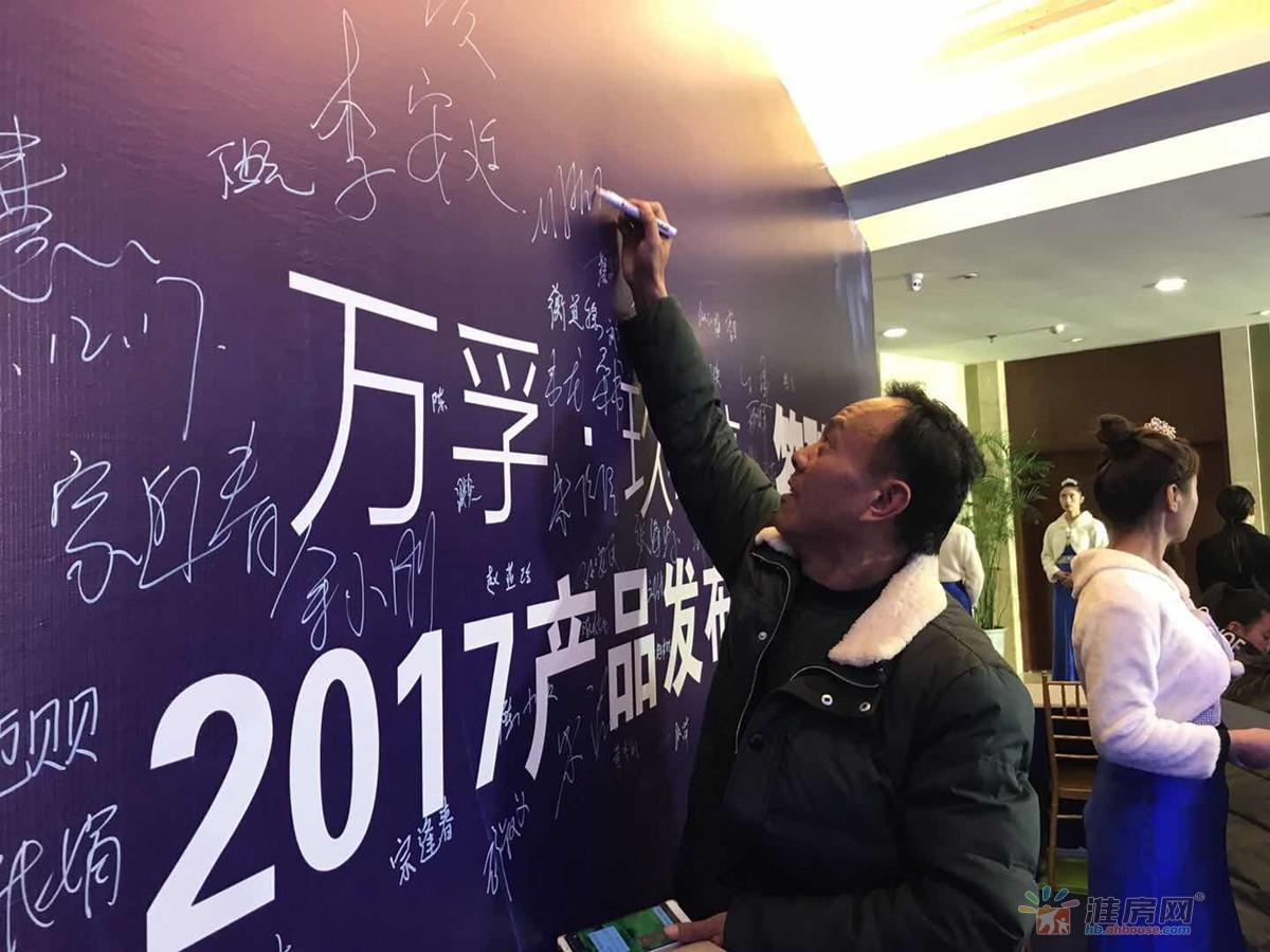 2017玖珑府产品发布会  盛大召开 全城瞩目