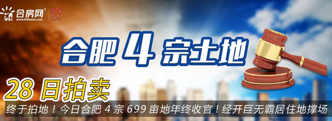 实录:今日合肥4宗699亩地年终收官!揽金40.32366亿