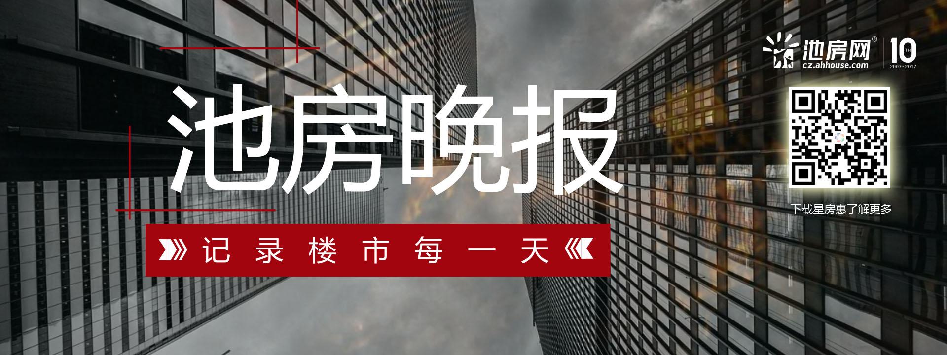 12月29日池房网晚报:2017年池州楼市开盘售罄成为关键词
