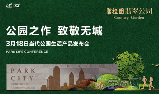 碧桂园·翡翠公园当代公园生活产品发布会将于3月18日震撼登临,现已火热认筹中,智慧洋房2万抵4万,黄金商铺3万抵5万。