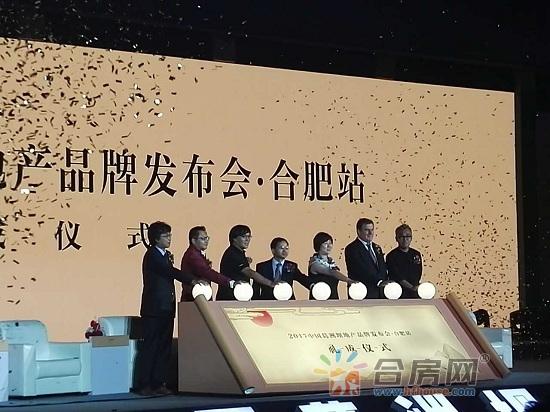 """中国葛洲坝地产品牌发布会""""合肥站""""启动仪式.jpg"""