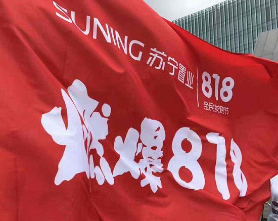 苏宁置业产业联动  燃爆818全民发烧热情