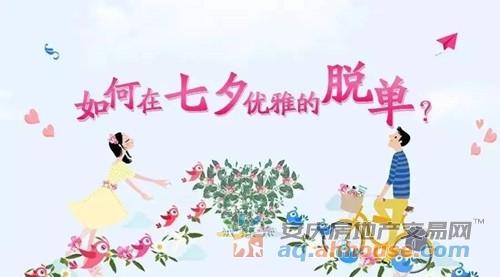 七夕(图片来源:安房网)-七夕快来了 安房网告诉您 求婚的正确打开