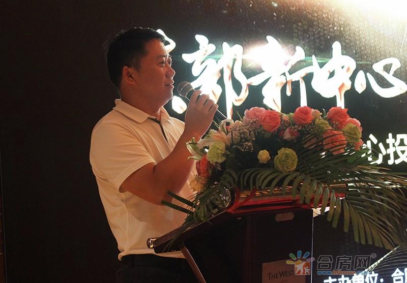 东部新中心 瑶海新机遇——2017合肥东部新中心投资价值暨居住品质升级论坛