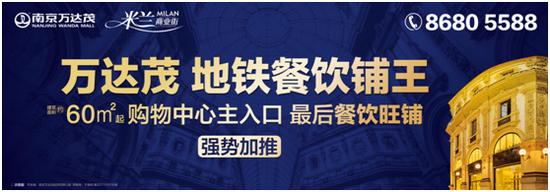 万达茂米兰商业街:创变南京投资史,龙头铺舍我其谁