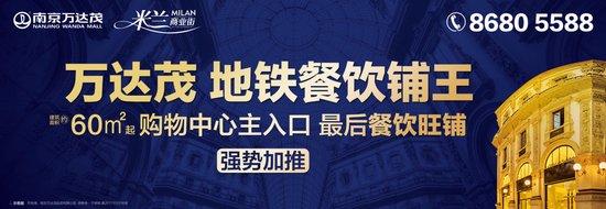 万达茂米兰商业街:双地铁龙头铺,创富原始股