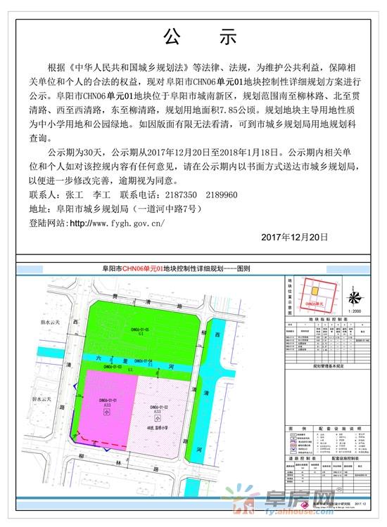 CHN06单元01地块控规--公示图.jpg