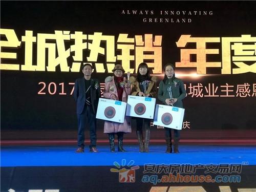 绿地集团安庆置业有限公司副总经理张礼庆颁发最佳置业奖
