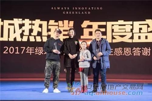 绿地集团安庆置业有限公司营销总监赵燕为业主颁发最佳表演奖