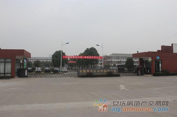 安庆市外国语(东区)