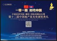 李克强柬中爱心之旅将启 中国地产星光奖为爱助力