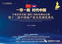 第十二届中国地产星光奖颁奖盛典1月10日耀世开启!
