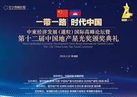 规模空前! 第十二届中国地产星光奖N大亮点全剧透