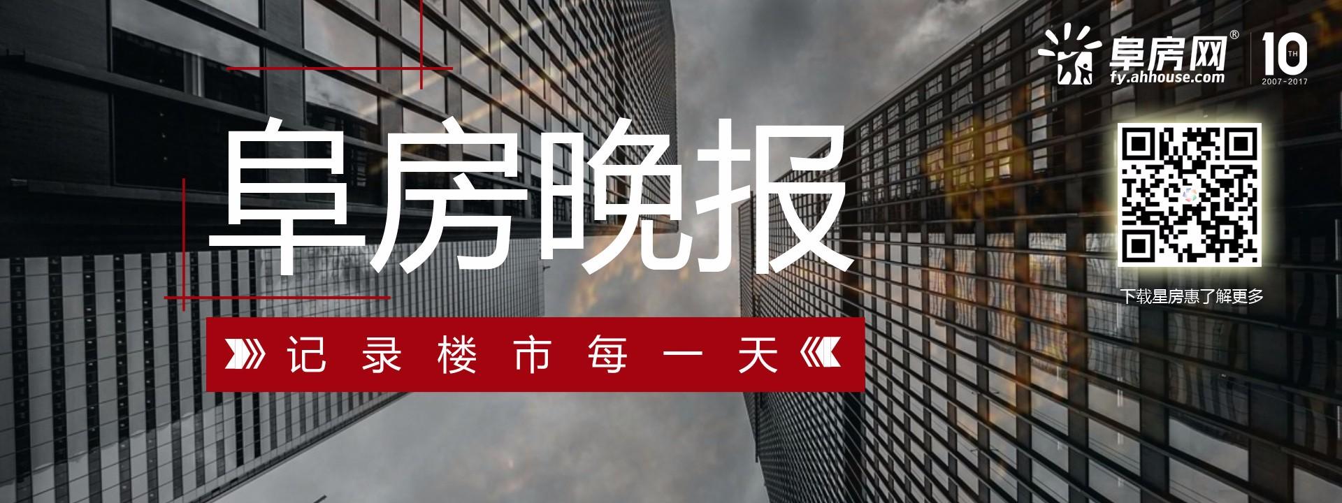 1月10日阜房网新闻晚报:中国地产星光奖颁奖盛典