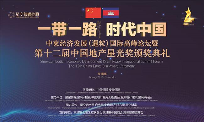 最强阵容!第十二届中国地产星光奖盛典璀璨落幕