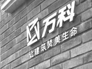 万科杭州实践分享:持续推进城市配套服务商战略
