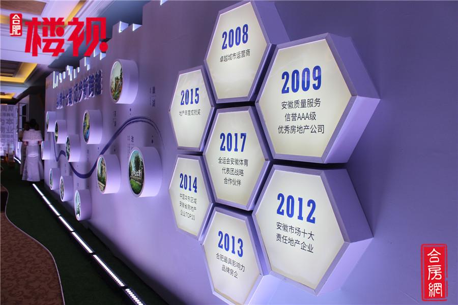 高速地产新项目案名发布会举办