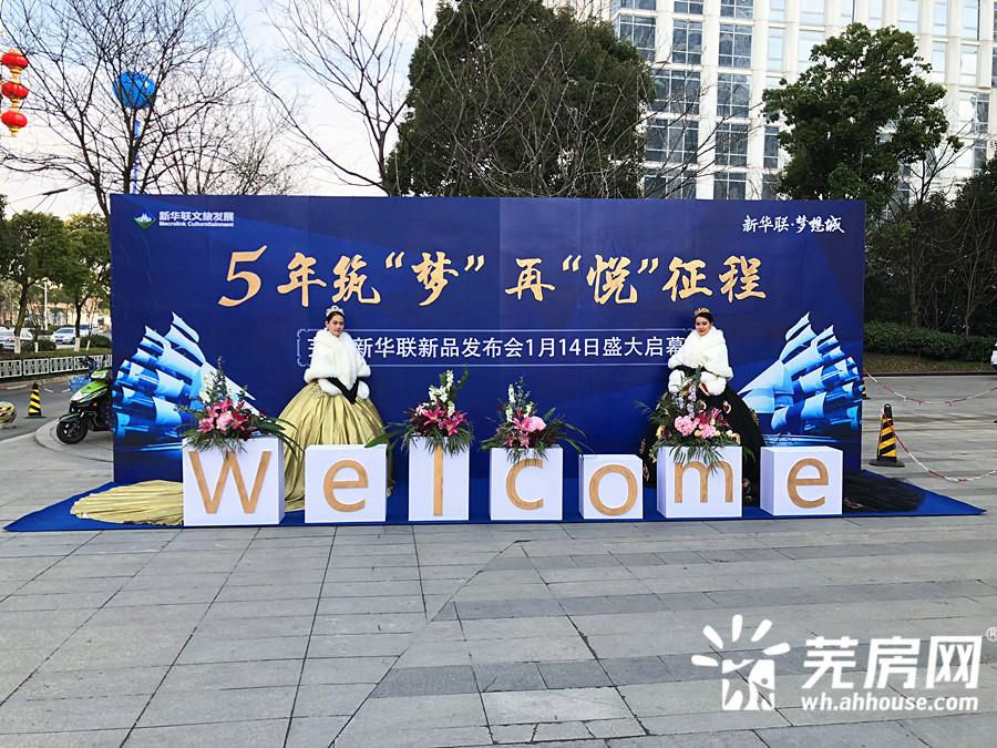 芜湖新华联2018新品发布会 铂悦府奢华来袭