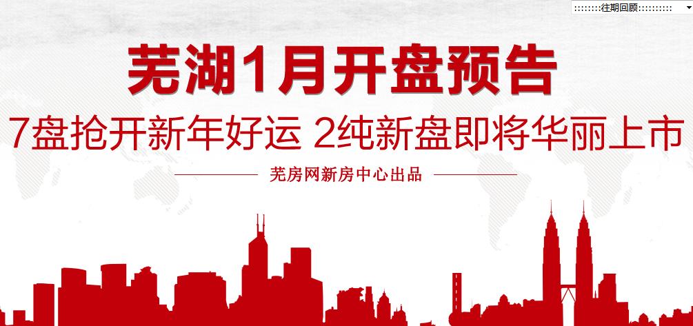7盘抢开新年好运盘 1月芜湖大量房源集中入市