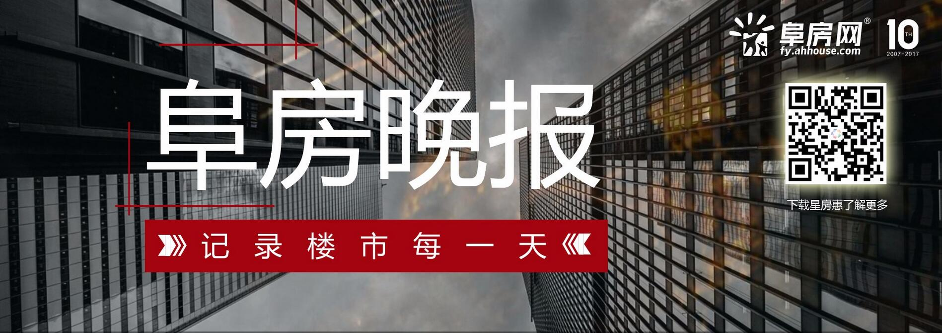 1月15日阜房网新闻晚报:阜阳成千亿房企拿地重心