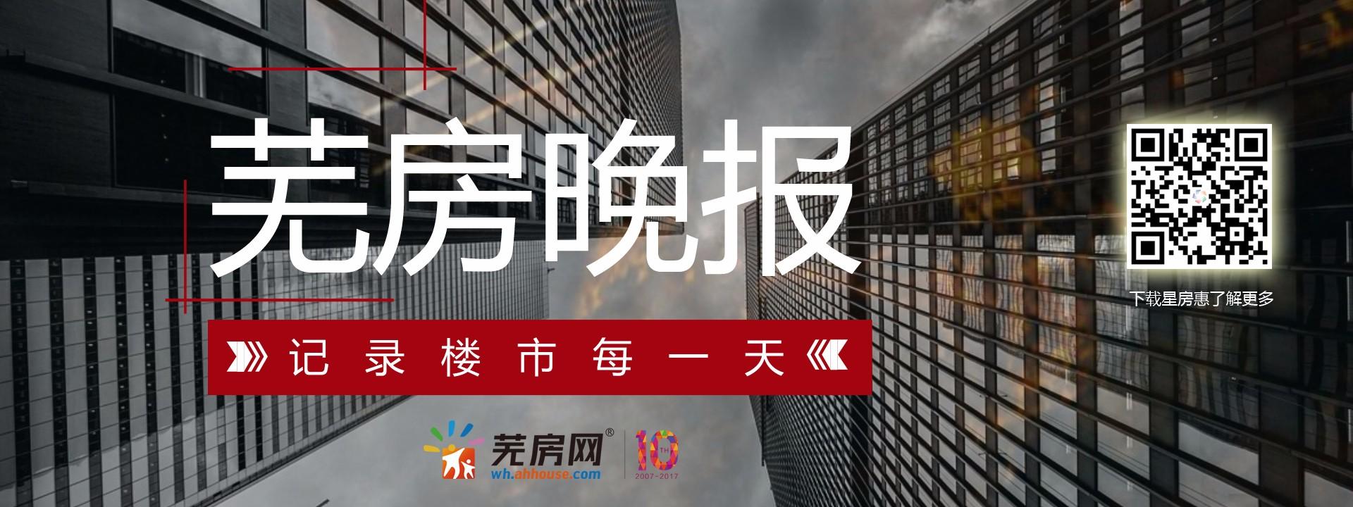 1.15芜房晚报:1.7-1.13芜湖商品房备案289套环降15.74%