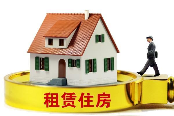 住房租赁配套细则加速落地 以二线城市集体户为主