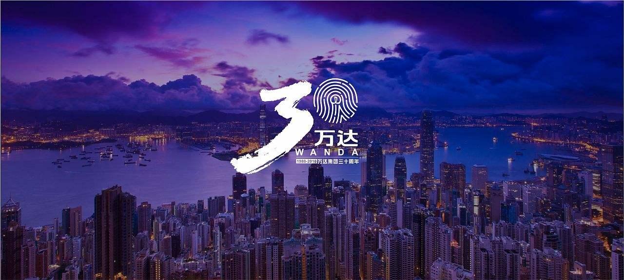王健林再度出售海外资 万达伦敦项目股权被售出