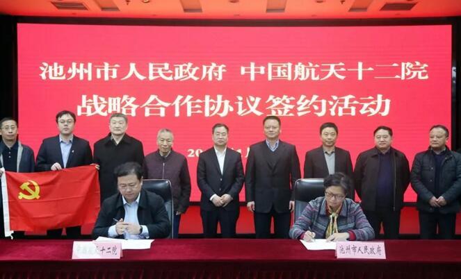 池州市政府与中国航天十二院签署战略合作协议