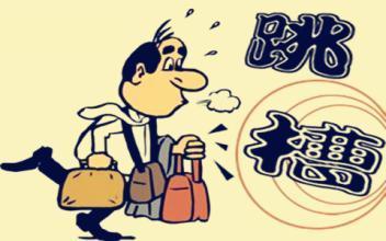 """台湾9成上班族欲年后跳槽 """"不满薪水""""成主因"""
