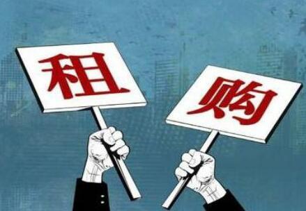 发改委:加快建立租购并举住房制度