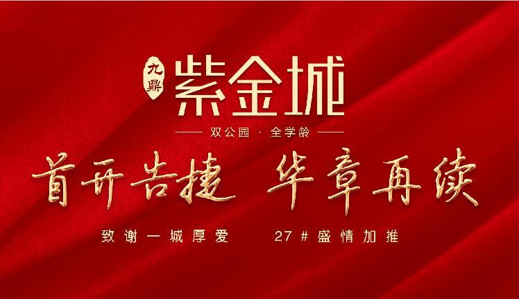 直播:九鼎紫金城首开告捷 华章再续!