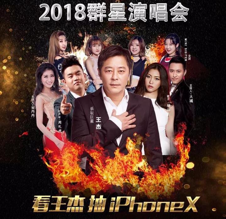 """""""王者归来 杰出春雨""""春雨汽车城2018群星演唱会"""