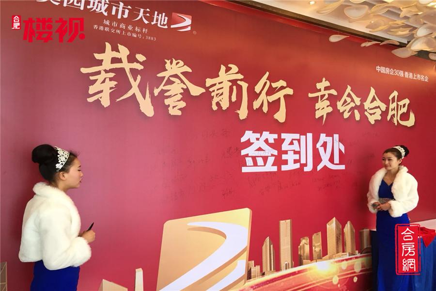 中国奥园媒体见面会隆重举行