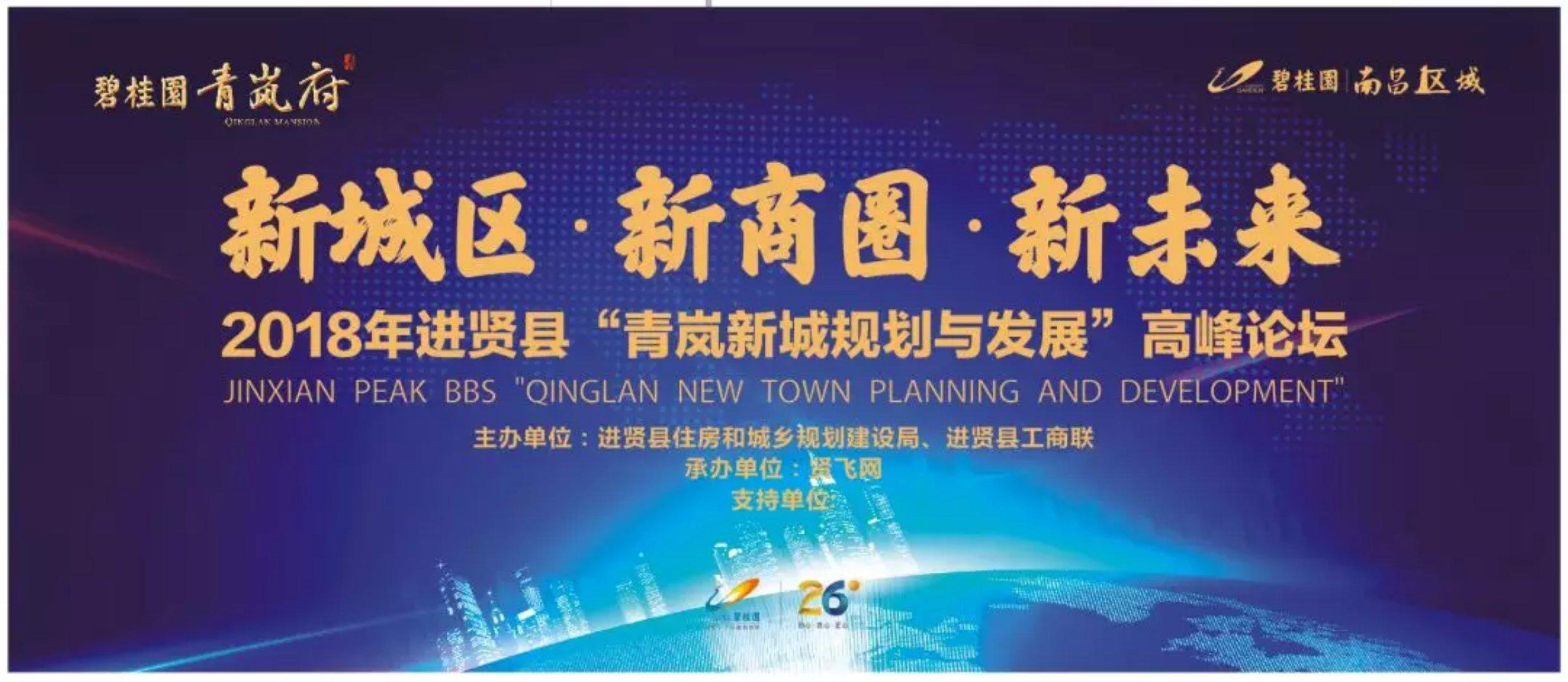 """直播:2018南昌·进贤""""青岚新城规划与发展""""高峰论坛"""