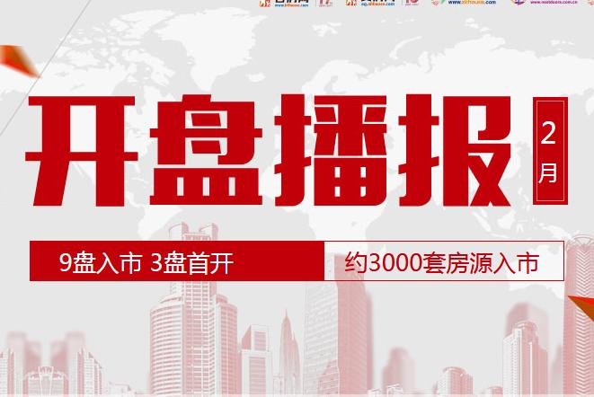9盘入市3盘首开 2月芜湖约3000套房源入市