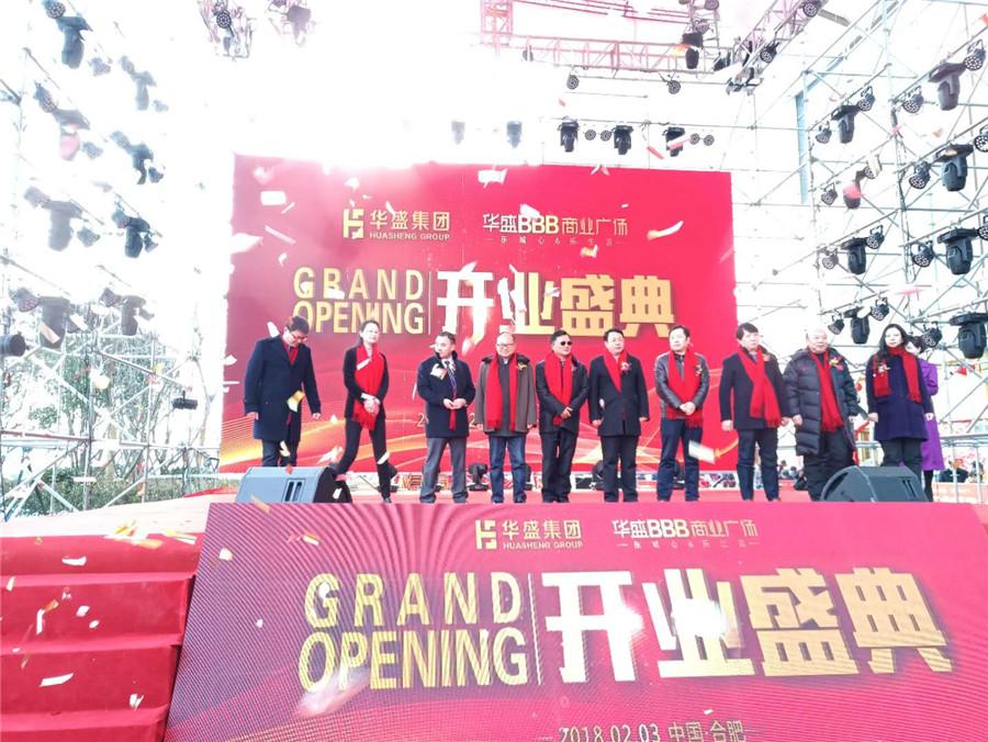 荟聚华盛 炫彩起航 华盛BBB商业广场2月3日盛大开业