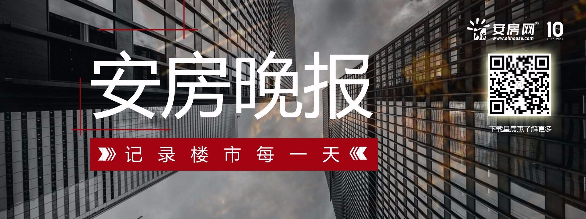 2.5安房网晚报:1.28至2.3安庆市住宅备案54套
