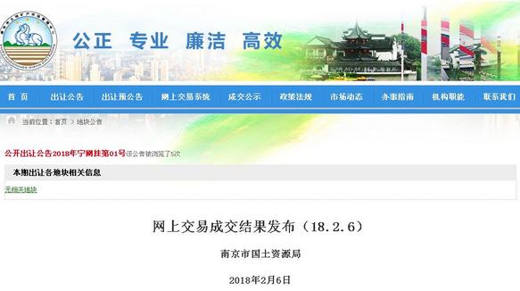 爆炸性新闻:楼市风云突变!南京地价暴跌80%!