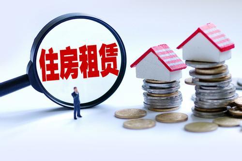 国有银行试水住房租赁市场调查 最高贷百万
